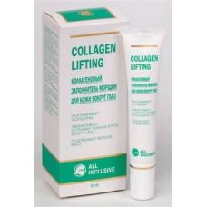 Коллагеновый заполнитель морщин для кожи во круг глаз Collagen Lifting 15мл , All Inclusive