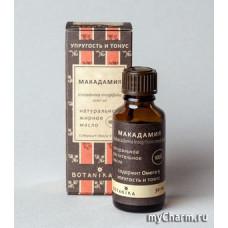 Масло Макадамия жирное 30 мл (кор) Б.А