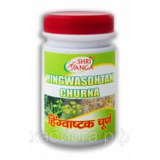 Хингваштак чурна / Hingwasdhtak churna, Shri Ganga, 100шт