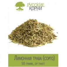 Лимонная трава (сорго) 50 гр. (zip-пакет) Беловодье