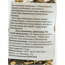 Лоза лимонника, дробленная (zip-пакет) 25гр ЦСИ