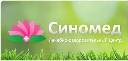 """Медицинский центр """"Синомед"""""""